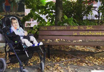 """""""Το αμαξίδιο δεν έχει πρόσβαση παντού και είναι δύσκολο να με κουβαλάνε στα χέρια"""": Ο 5χρονος Δημητράκης αξίζει να ακουστεί"""