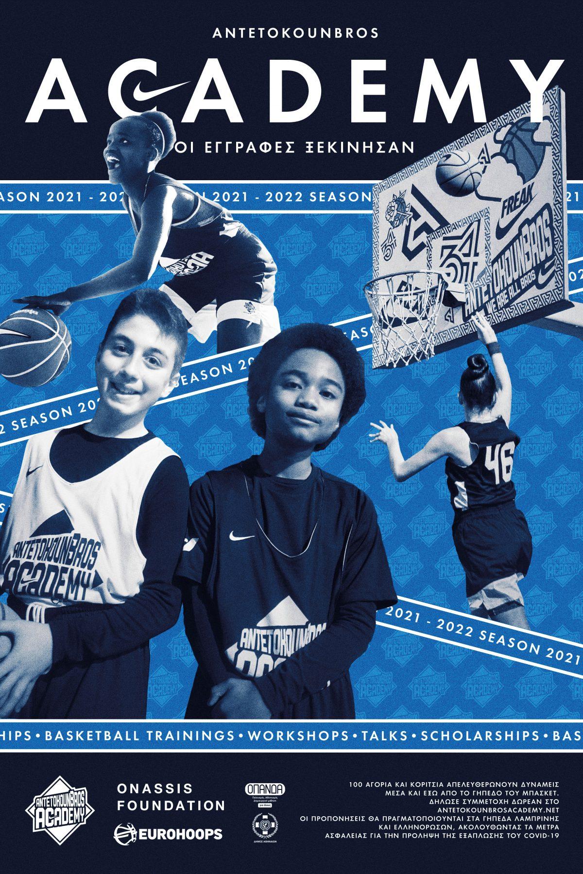 AntetokounBros Academy: Ξεκίνησαν οι εγγραφές για τους μικρούς λάτρεις του μπάσκετ!