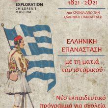 Το πρόγραμμα που έρχεται στα Δημοτικά για να μάθουν οι μαθητές τα πιο σημαντικά γεγονότα της Επανάστασης του 1821
