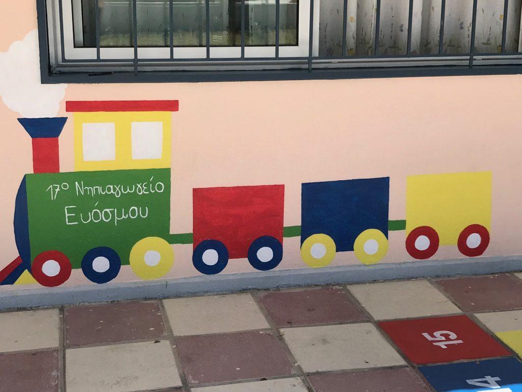Το προαύλιο αυτού του Νηπιαγωγείου υποδέχεται τους μαθητές με χρώμα και πολλά παιχνίδια