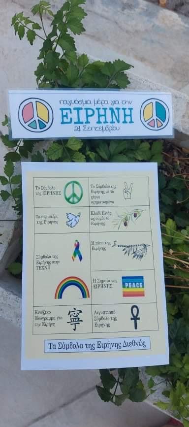 Αυτό το δημόσιο σχολείο βρήκε έναν ευφάνταστο τρόπο για να γιορτάσουν οι μαθητές την Παγκόσμια Ημέρα Ειρήνης