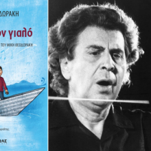 """""""Βάρκα στον γιαλό"""": Το βιβλίο που συστήνει στα παιδιά τα άγνωστα παιδικά χρόνια του Μίκη Θεοδωράκη"""