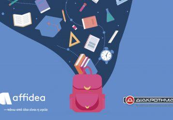 Ομίλος Affidea: Οι μαθητές αυτών των φροντιστηρίων θα απολαμβάνουν παροχές υγείας υψηλού επιπέδου