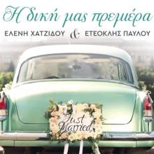 Ελένη Χατζίδου – Ετεοκλής Παύλου: Υπέρλαμπρος γάμος και υπέροχη βάφτιση μαζί! (φωτος)