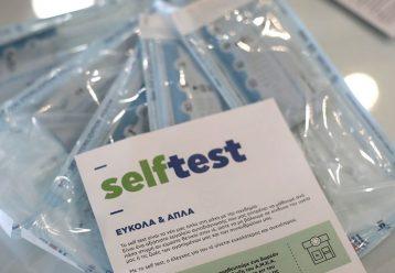 Πότε θα δοθούν τα νέα self test στους μαθητές για να πάνε σχολείο τον Οκτώβρη