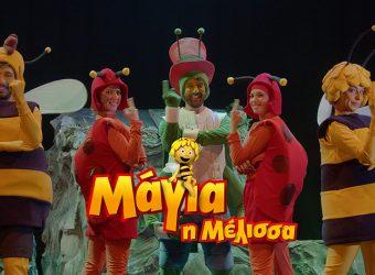Η «Μάγια η Μέλισσα» για λίγες εμφανίσεις στο Θέατρο Κολοσσαίον (από 9/10)