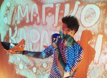 """""""Το Μαγικό Καραβάκι"""": Μια παράσταση για λιλιπούτειους θεατές στο Θέατρο Κούκλας της Ιρίνα Μπόικο """"White Puppet"""" (από 7/11)"""