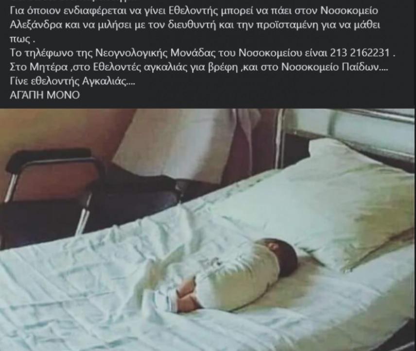 Τι ισχύει τελικά για το εθελοντικό πρόγραμμα αγκαλιάς για εγκαταλελειμμένα βρέφη στα ελληνικά νοσοκομεία