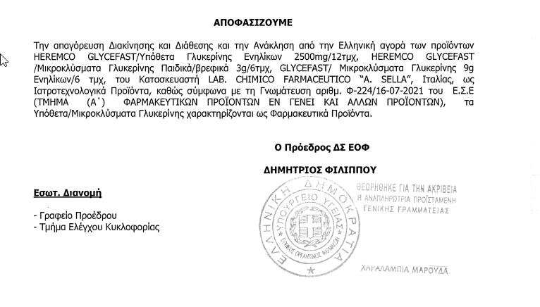 Ο ΕΟΦ απαγορεύει τη πώληση πασίγνωστου προϊόντος για βρέφη και παιδιά
