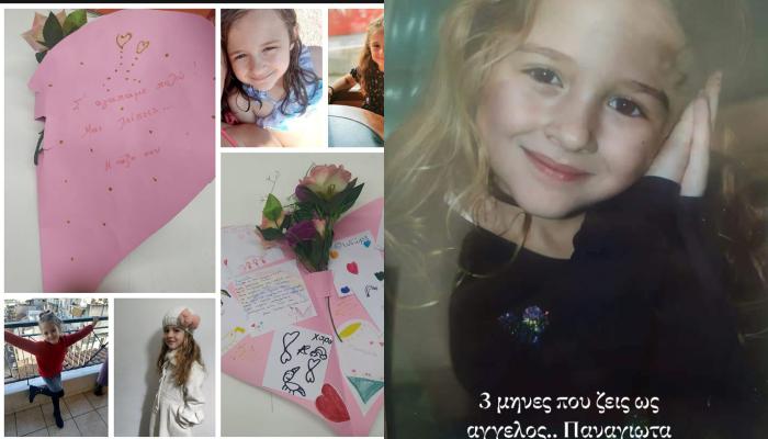 3 μήνες χωρίς το χαμόγελο της 6χρονης Παναγιώτας - Οι συμμαθητές την τίμησαν με συγκινητικό τρόπο