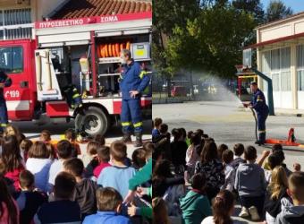 Οι μαθητές του 12ου Δημοτικού Σχολείου Λάρισας έμαθαν τα πάντα για το πολύτιμο έργο των πυροσβεστών