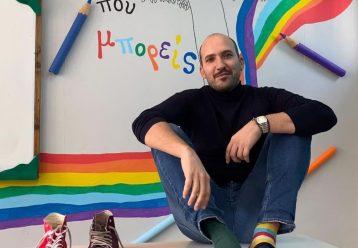 Έλληνας δάσκαλος βρήκε τον τέλειο τρόπο για να διδάξει στους μαθητές την αποδοχή της διαφορετικότητας