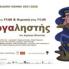 """""""Ο Γαργαληστής"""", το υπέροχο μουσικό παραμύθι έρχεται στο Θέατρο Αυλαία (από 31/10)"""