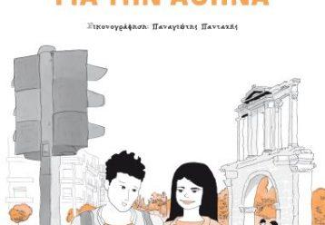 Γρίφοι για την Αθήνα