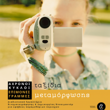 Online Εργαστήρια Κινηματογράφησης και Δημιουργίας Ντοκιμαντέρ για εφήβους παραμεθόριων περιοχών