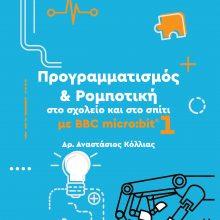 Προγραμματισμός & Ρομποτική στο σχολείο και στο σπίτι με BBC micro:bit®