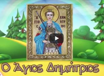 Άγιος Δημήτριος: Μια ιστορία για τον βίο του ειδικά για παιδιά