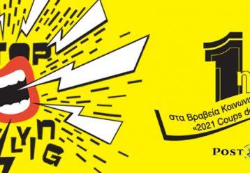 Στα ΕΛΤΑ το βραβείο κοινωνικής ευθύνης της PostEurop