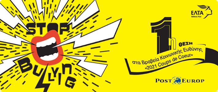 Στα ΕΛΤΑ το βραβείο κοινωνικής ευθύνης της PostEurop για την καμπάνια «Stop Bullying»