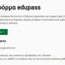 Σε λειτουργία η πλατφόρμα «edupass.gov.gr» για τα Πανεπιστήμια - Προσεχώς και για τα σχολεία