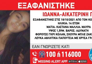 Χαμόγελο του Παιδιού: Εξαφανίστηκε η 14χρονη Ιωάννα Αικατερίνη από τον Κορυδαλλό