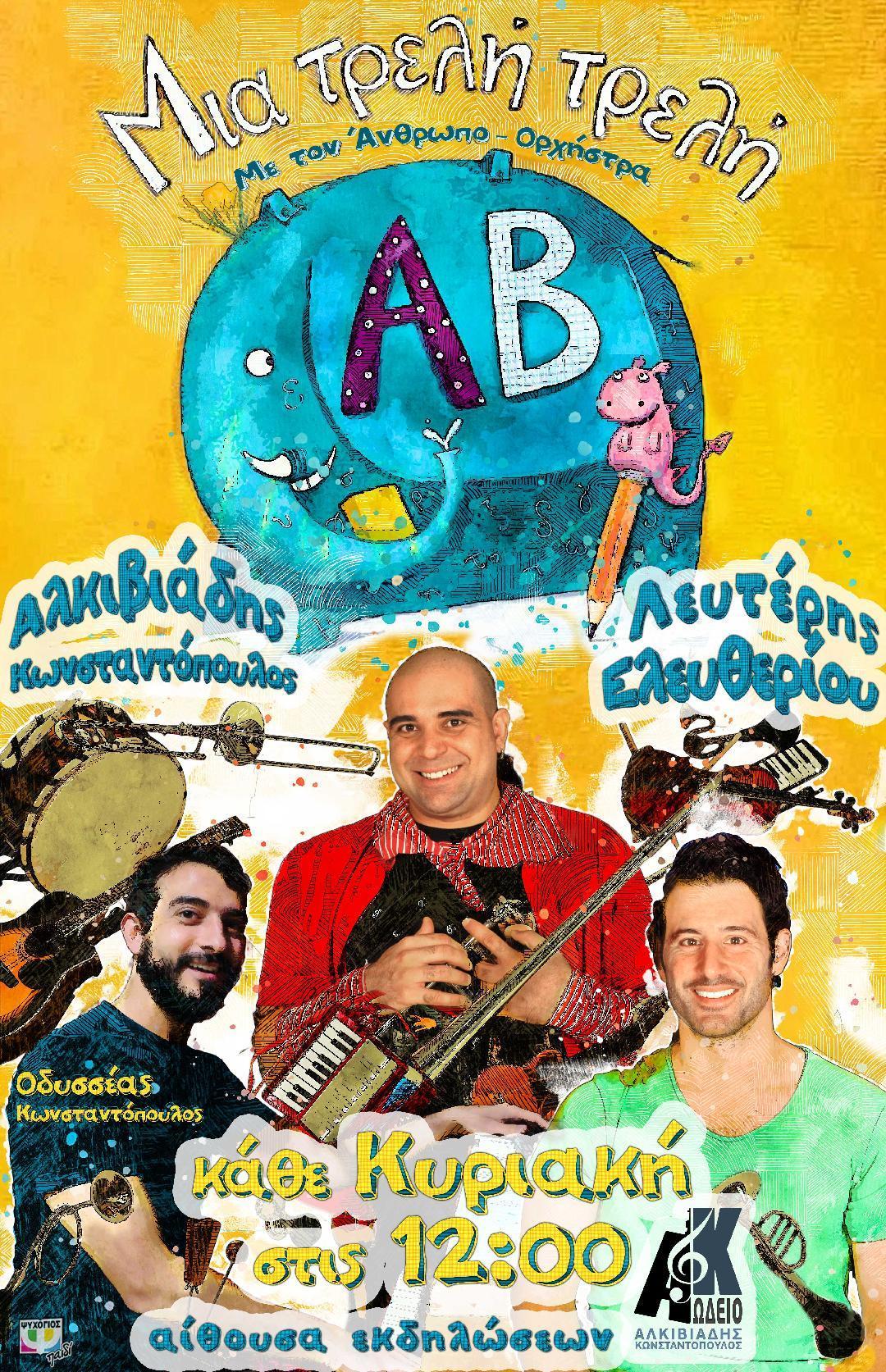 «Μια τρελή τρελή Αλφαβήτα»: Η παράσταση των Λευτέρη Ελευθερίου και Αλκιβιάδη Κωνσταντόπουλου μας περιμένει στο Μαρκόπουλο